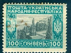 Ukraine; 1920: # SW84 - 100 kopeck: */MH Single Stamp