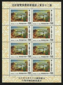 ROC CHINA MNH Marco Polo Bridge Sheet #1900 1974