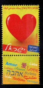 ISRAEL Scott 1774 MNH** Love stamp with tab