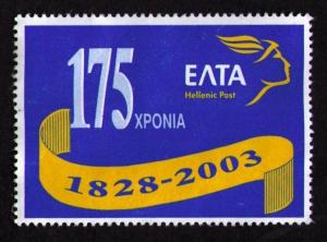 GREECE POSTER STAMP VF 175 YEARS HELLENIC (GREECE) POST 1828-2003 CINDERELLA