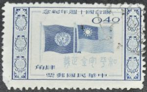 DYNAMITE Stamps: Republic of China Scott #1121 - USED