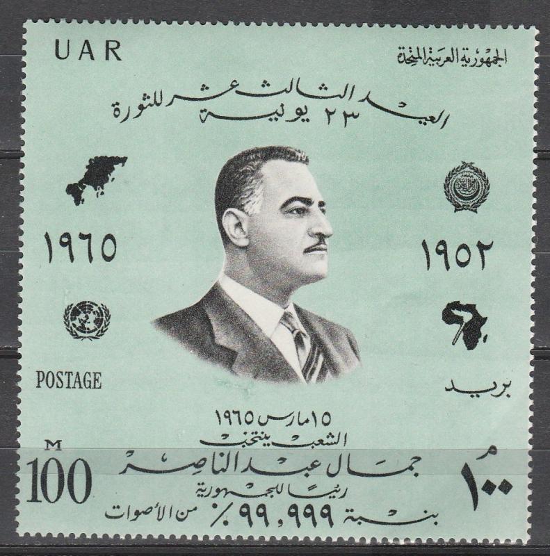 Egypt #673 MNH CV $5.75  (A17499)