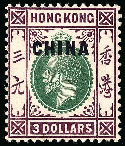 Great Britain Offices in China Scott 14 Gibbons 15 Mint Stamp