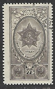 Russia #1341A Used (CTO-7) Single Stamp