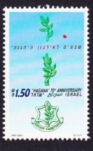 Israel #1058 Hagana 70th Anniversary MNH Single
