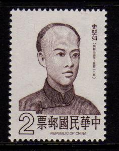 Taiwan Stamp Sc 2186 famous people MNH