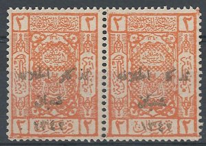 Saudi Arabia 1924 Caliph gold ovpt on 2pi orange, missing 3rd character from rig