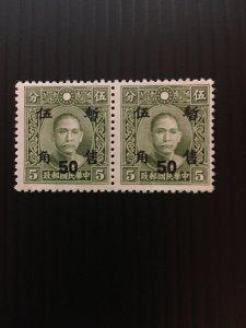 China stamp block, rare overprint, MNH,  Genuine, rare, list #762