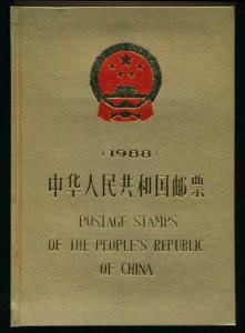 CHINA (PRC) POSTAGE STAMPS OF THE PEOPLE'S REPUBLIC 1988
