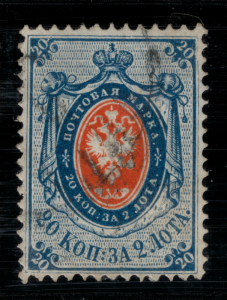 Russia Stamp Scott #17, Used, Nice Centering, Good Color, Light Cancel - Free...