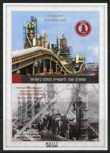 ISRAEL SOUVENIR LEAF CARMEL #508 NESHER JUBILEE MINT SPECIMEN RARE