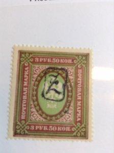 Armenia  # 45  MNH