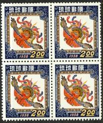 RYUKYU ISLANDS 1957 2y NEW YEAR 1958 Issue PHOENIX Sc 42 BLOCK OF 4 MNH