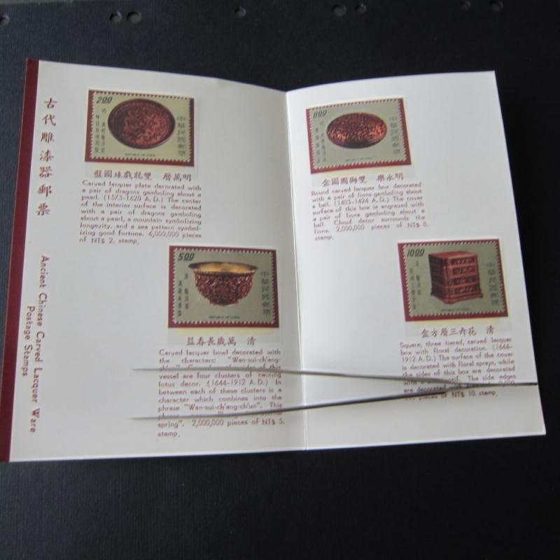 Taiwan Stamp Presentation Card Sc 2058-2061 Chinese Carved Lacquer Ware MNH