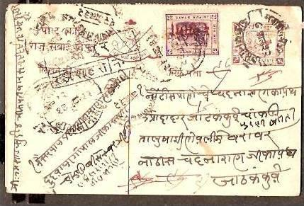 India - Jaipur State 1932 ¼As Post Card  + 3As o/p on 8As Chariot Stamp REGI...