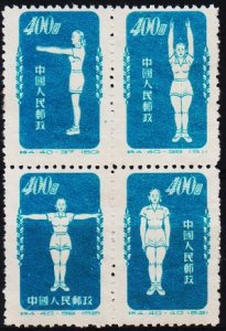 China. 1952 $400(Possible Reprint) S.G.1552  UnUsed/No Gum