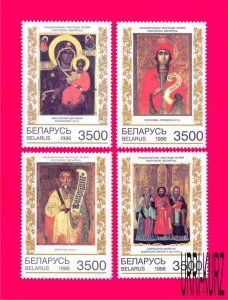 BELARUS 1996 Art Religion Paintings Icons from National Museum 4v Sc189-192 MNH
