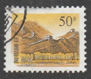 Chine R.P.  1997  Scott No. 2755  (O)