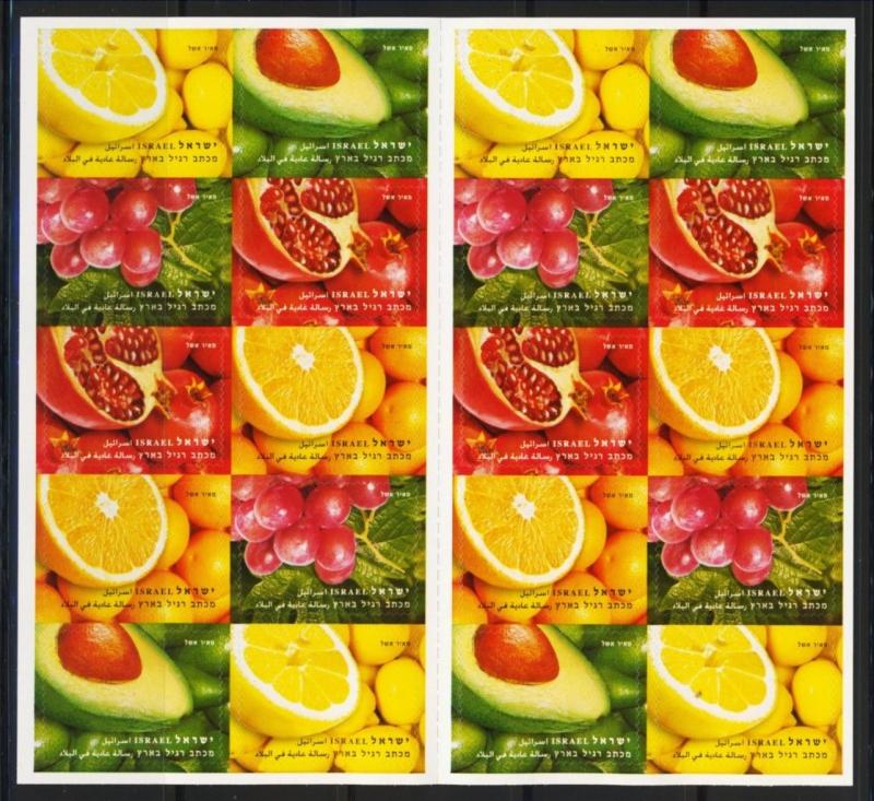 ISRAEL STAMPS 2009 FRUITS PHOSPHOR ERROR  BOOKLET STAMP FIRST 1rd ISSUE MNH