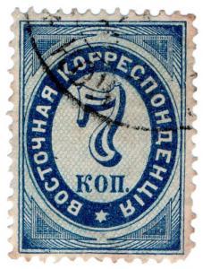 (I.B-CK) Russia Zemstvo Postal : Imperial Oriental Post 7kp