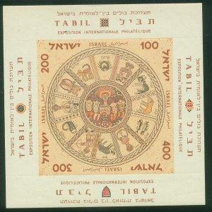 ISRAEL 132, INTERNAT. PHILATELIC EXHIBITION SOUV. SHEET.. MINT, NH. VF (306)