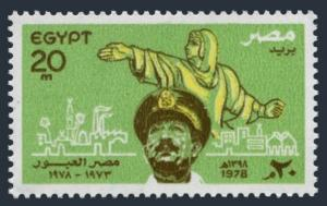 Egypt 1084,MNH.Michel 765. October War against Israel.5th Ann.1978.Anwar Sadat.