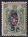 Armenia Russia 1920 Sc 144 5r on 25k Grn & Gray Vio Black Surcharge Perf StampMH