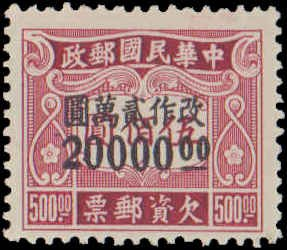 China Republic of #J102-J109, Complete Set(8), 1945, Hinged