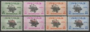Pakistan Bahawalpur 1949 Sc 26-9,O25-8 UPU sets MLH*
