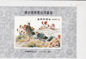 china birds & flowers mint never hinged stamps sheet ref 17862