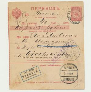 RUSSIA 1905, 25k RECEIPT CARD REGISTERED WARSAW, 25k RATE   (SEE BELOW)