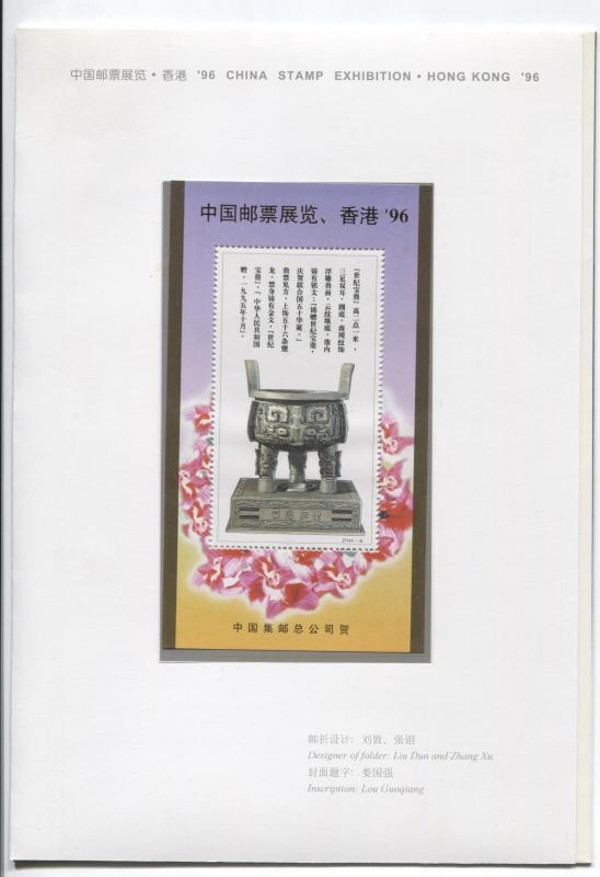 China People's Republic-Hong Kong Stamp Exhibition Booklet 1996