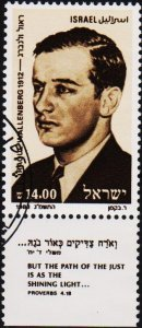 Israel. 1983 14s S.G.904 Fine Used