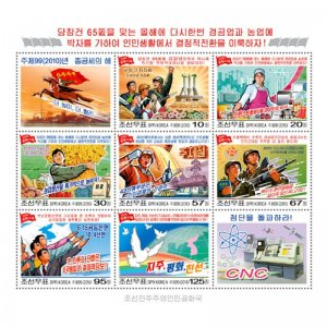 Stamps of North Korea 2010 - Joint edition