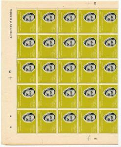 Africa South Sudan 1966 Mubarak Set in Large Sheets (150 Stamps )(Lo795