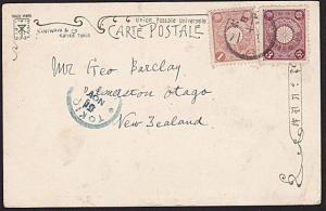 JAPAN 1903 postcard Tokyo to New Zealand...................................68056