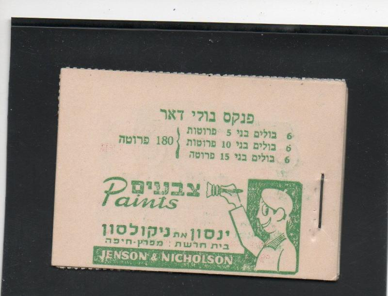 ISRAEL DOAR IVRI BOOKLET B2b WHITE COVERS Giftbox Oranges on Reverse MNH!!