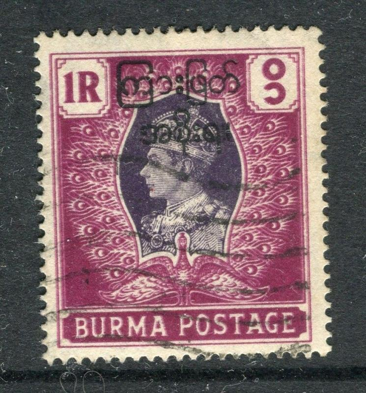 BURMA; 1947 early Interim Govt. issue used 1R. value