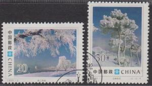 China PRC 1995-2 Rime in Jilin Stamps Set of 2 Fine Used