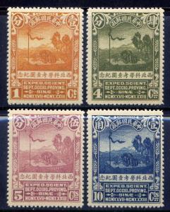 ROC SC#307-10 1932 Sven Hedin Northwest Scientific Expeditio Mint