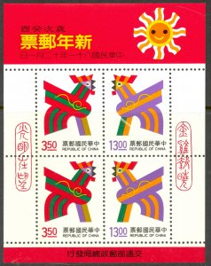 CHINA ROC 1992 NEW YEAR YEAR OF THE ROOSTER 1993 Souvenir Sheet Sc 2871a MNH