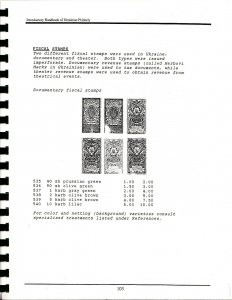 Introductory Handbook of Ukrainian Philately - 116 Pages Spiral Bound Mimeograph