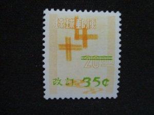Ryukyu #C23 Mint Never Hinged WDWPhilatelic (H6K9)