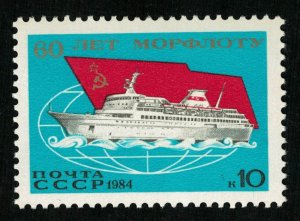 1984, Ship, 10 kop, Post of the USSR, MNH, ** (T-9828)