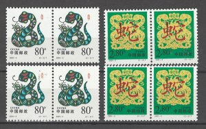 COLLECTION LOT # 4524 CHINA #3083-4 MNH 2 PAIRS 2001 CV+$23