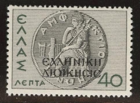 GREECE occupied Epirus Albania Scott N205 MH* 1940