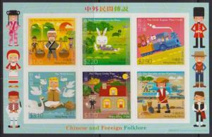 Hong Kong 2015 Chinese and Foreign Folklore Self Adhesive Miniature Sheet MNH