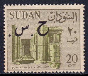 Sudan - Scott #O73 - MLH - Toning spots - SCV $3.50