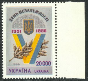 UKRAINE 1996 INDEPENDENCE Anniversary Issue Sc 239 MNH