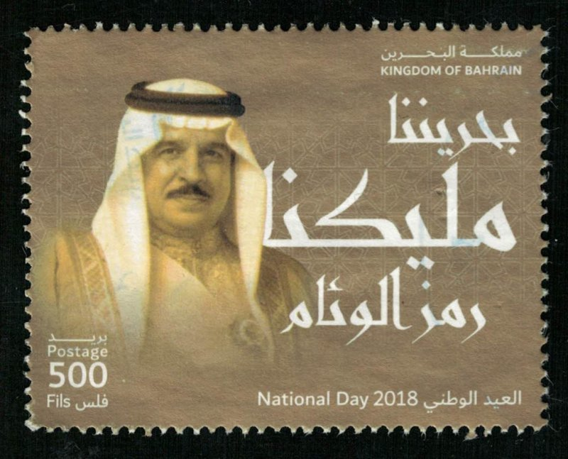 Bahrain , 500 Fils, 2018, National Day (T-5847)